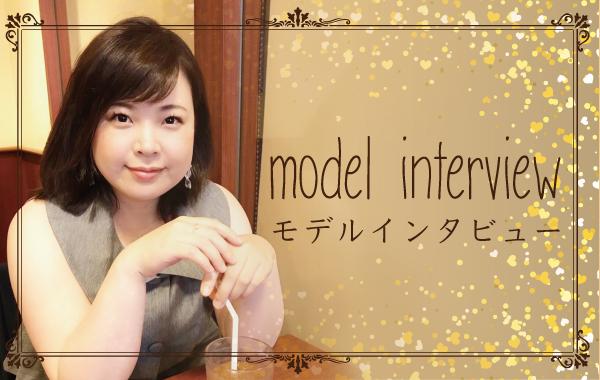 オフィシャルサイト-TOPコンテンツ用モデルインタビュー